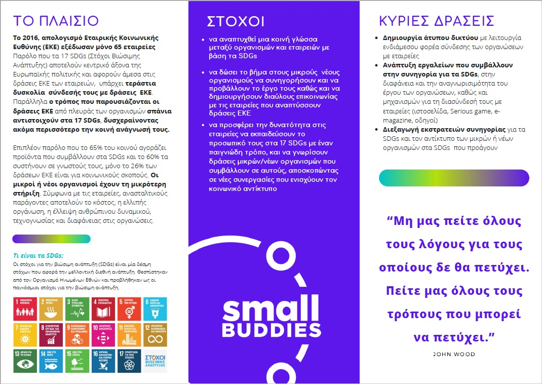 To flyer του Small Buddies